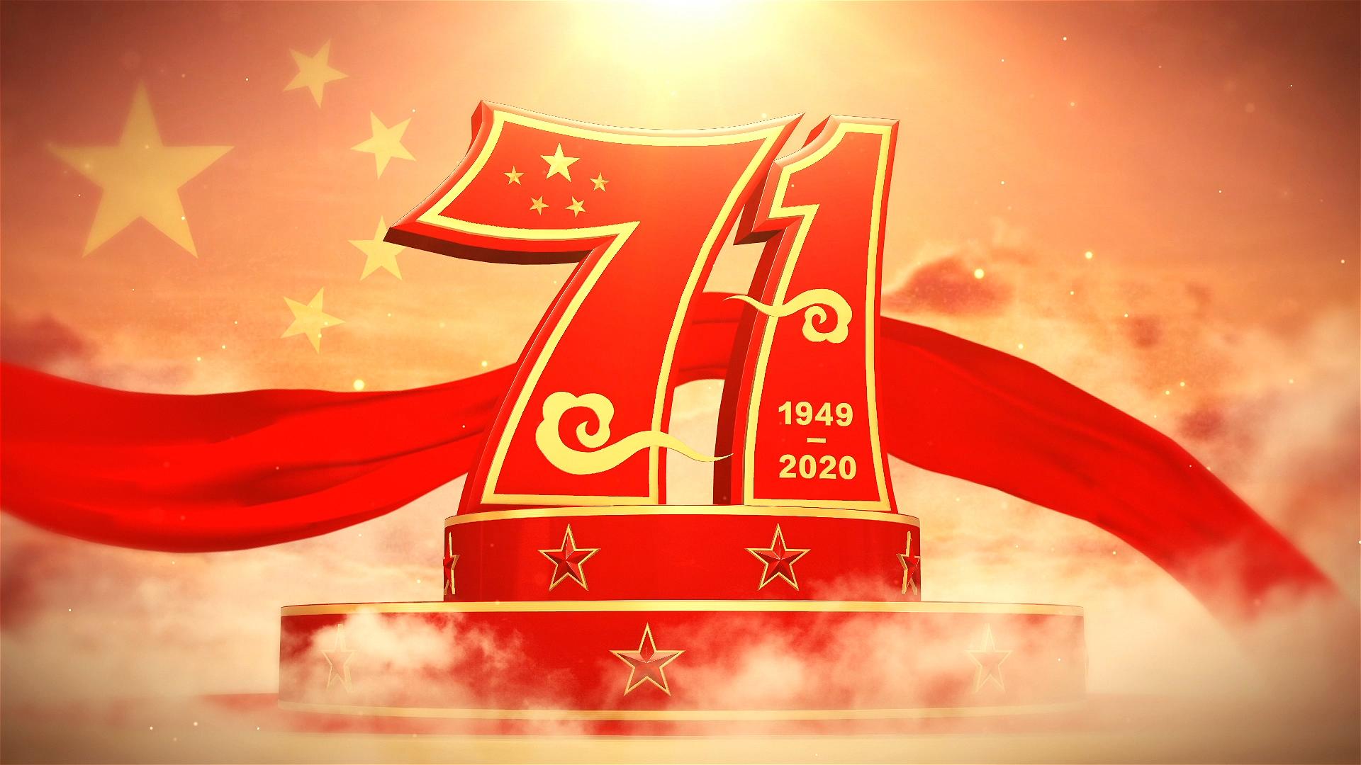 新中国成立71周年片头会声会影模板