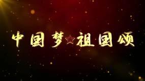 E3D中国梦祖国颂金属字AE模板AE模板