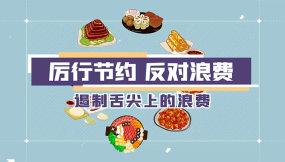 节约粮食光盘行动宣传MG动画AE模板
