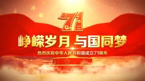 新中国成立71周年片头模板【无需插件】AE模板
