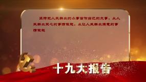 金红色党政专题宣传片打字机滚动字幕AE模板