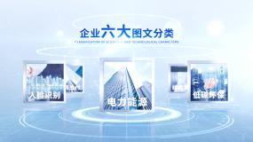 白色简洁科技图片分类AE模板