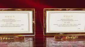红色金字获奖证书展示AE模板