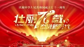 国庆节背景视频1视频素材