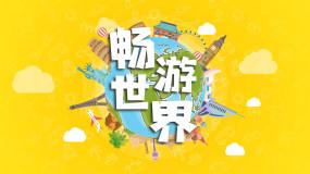 卡通环球旅游片头mg动画ae模板AE模板
