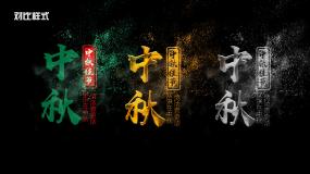 三种类型八种版式风沙粒子中式字幕AE模板
