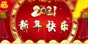 2021新年快乐背景视频牛年大吉视频素材