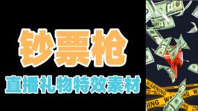 钞票枪直播礼物动态特效素材AE模板