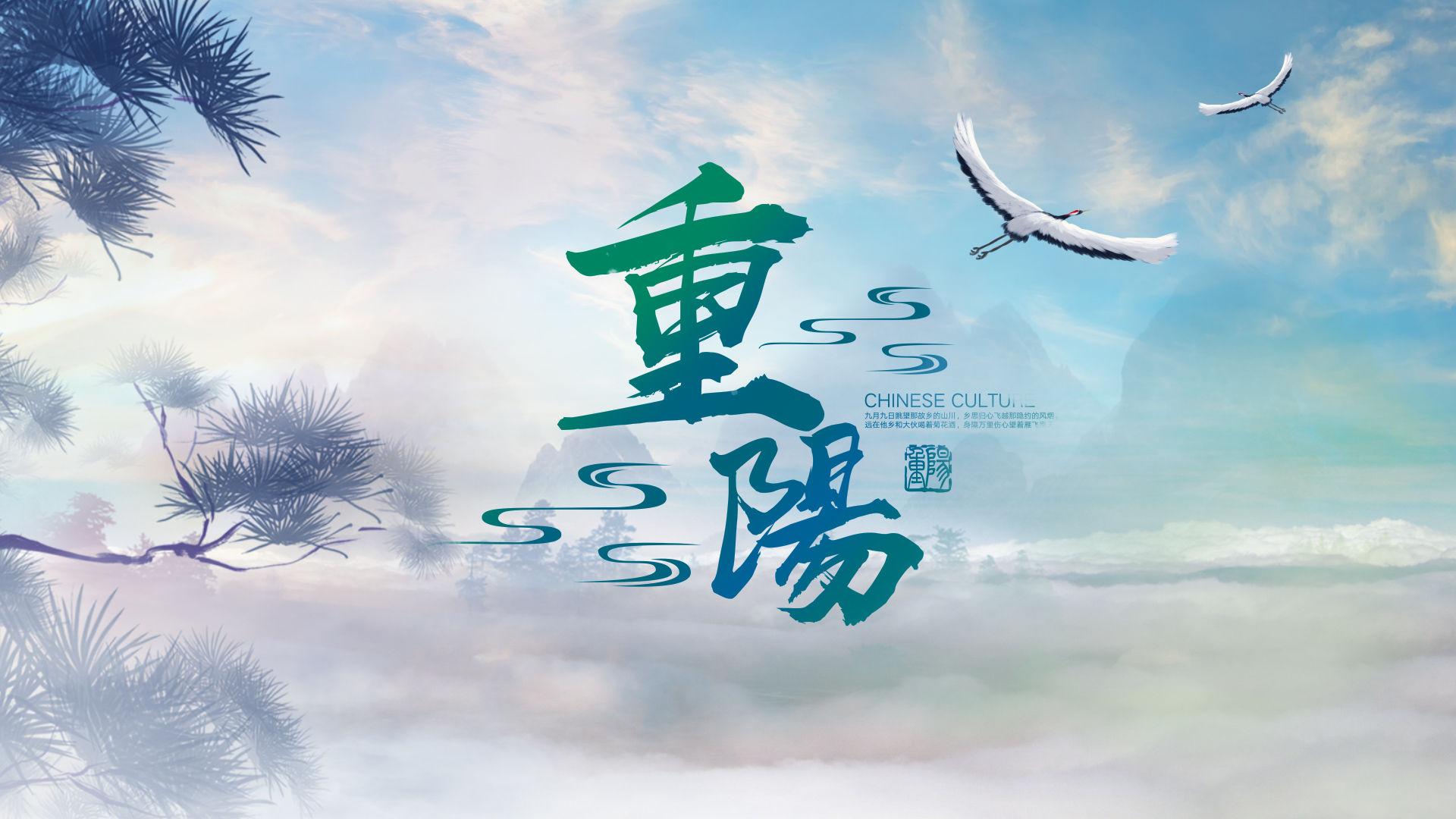 中国风重阳节唯美古风模板