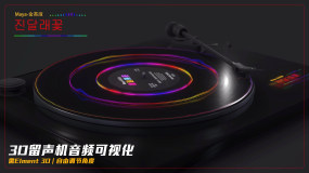 3D留声机音频可视化唱片均衡器音乐音波AE模板