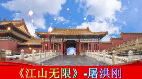 江山无限-屠洪刚视频素材