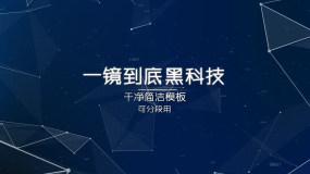 D多图科技图文蓝_1AE模板