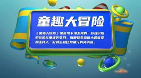 卡通3D字幕条文字板视频板图文包装标题AE模板