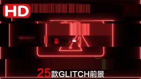 25款炫酷glitch前景-4视频素材包
