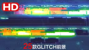 25款炫酷glitch前景-1视频素材包