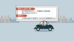 安全驾驶、交通MG动画AE模板AE模板