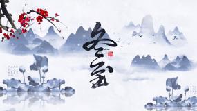 水墨中国风冬至节气短片AE模板