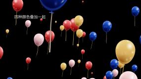 气球飘散飞起4组视频素材包