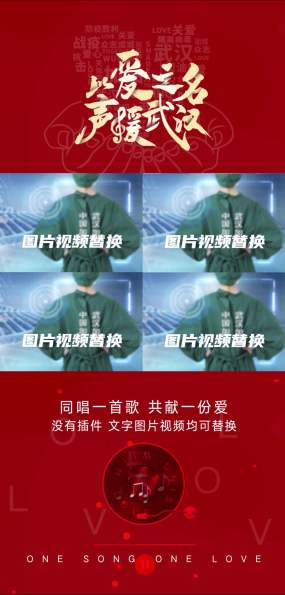 支援武汉抗击疫情模板AE模板