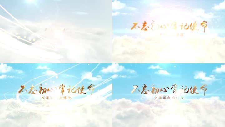 穿过云层震撼片头金属字片头logo演绎
