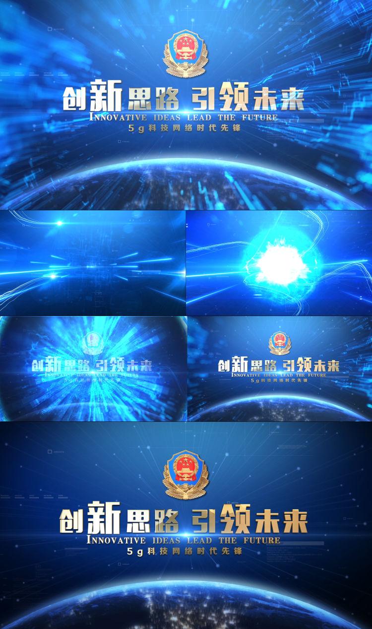 科技公安logo演绎ae模板004(蓝色