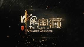 中国宝藏文物片头AE模板