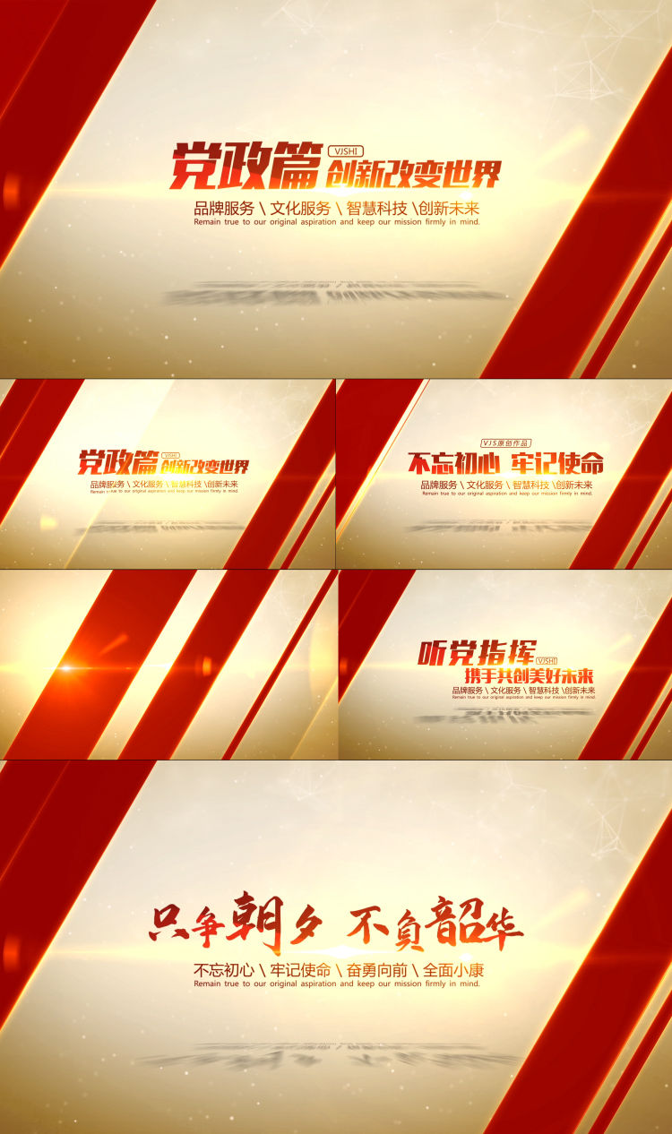 党政标题片头文字ae模板007