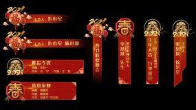 4K2021牛春节晚会活动字幕AE模板AE模板