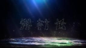 春节喜庆可爱烟花文字AE模版内附字体AE模板