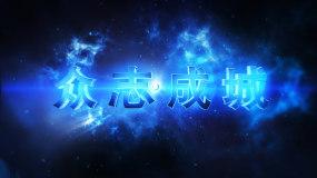 宇宙星空三维标题片花AE模板
