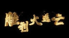 3d字幕黄金粒子AE模板