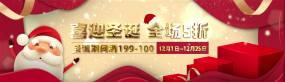 温馨圣诞节圣诞老人主题ae背景-循环AE模板