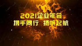震撼大气2020企业年会AE模板