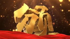 【原创】颁奖盛典年会片头AE模板