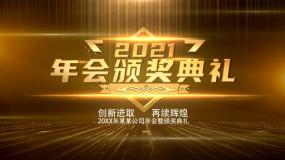 金色高贵粒子年会颁奖典礼AE包装AE模板