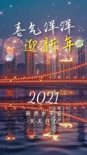 2021新年祝福拜年视频(含无字背景版)视频素材包