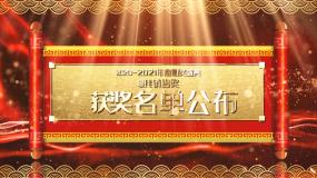 【新版】2020-2021卷轴颁奖人物AE模板