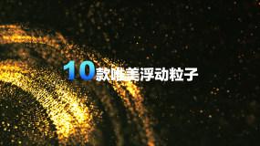 9款粒子光效舞台背景视频素材包