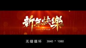 【4K长屏循环】新年快乐舞台背景视频素材