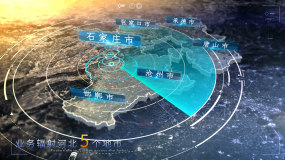 河北省写实地图全球辐射AE模板