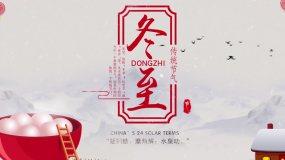 二十四节气冬至宣传片头2AE模板