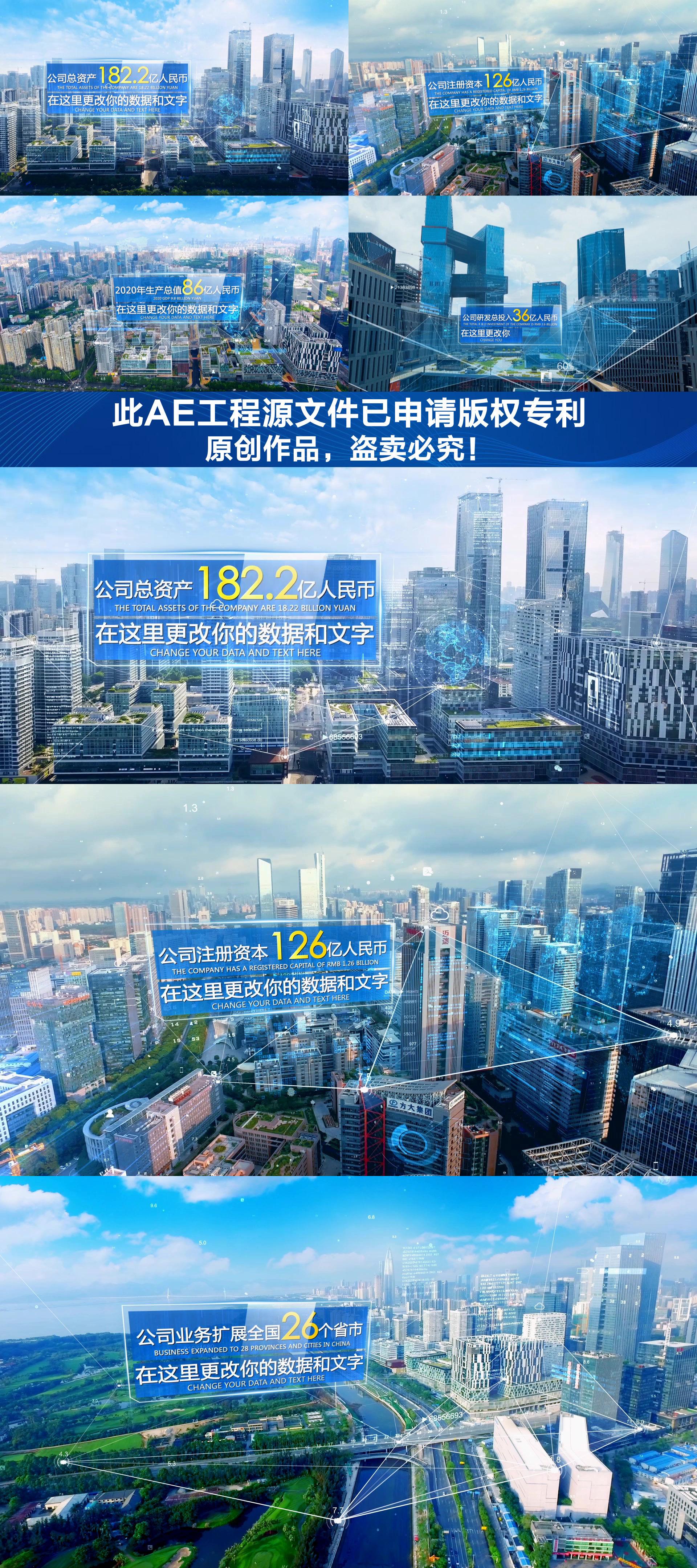 【原创】科技城市数据