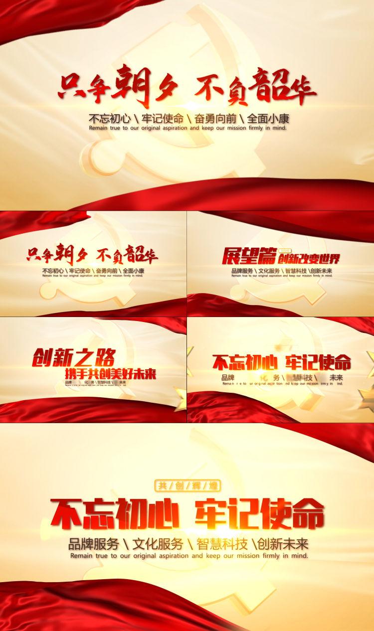 党政标题片头文字ae模板0017