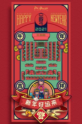 动态座位图春节拜年跨年AE模板