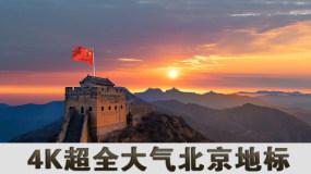 大气恢弘北京地标镜头视频素材