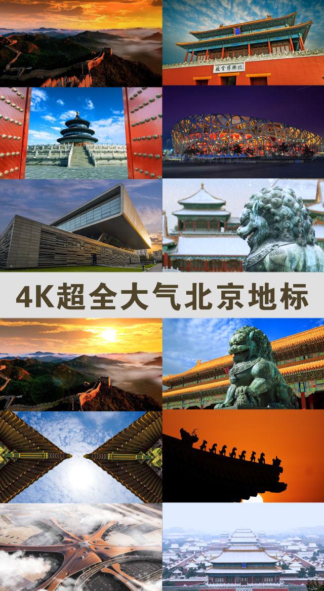 北京4K-大气恢弘