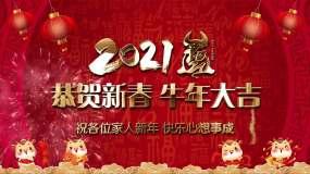 2021牛年春节联欢晚会LED背景视频视频素材