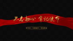 党政红绸金属标题字幕AE模板