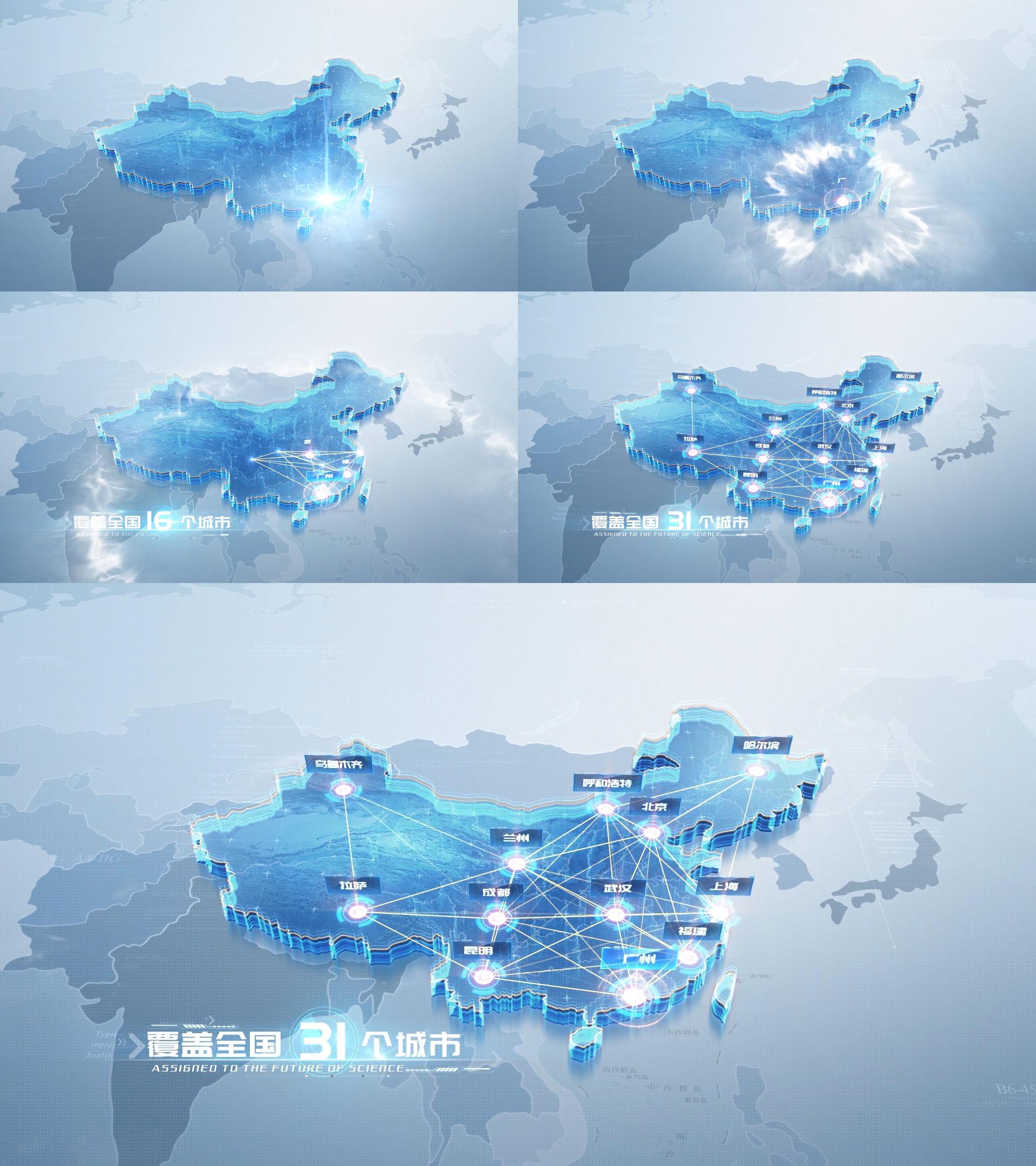 干净明亮科技中国区位地图