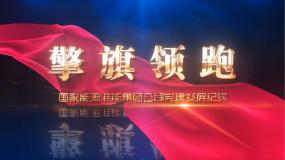 企业党政宣传片片头图片文字018AE模板